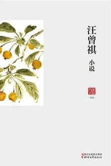 汪曾祺小说
