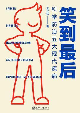 笑到最后 : 科學防治五大現代疾病
