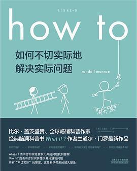 如何不切实际地解决实际问题 : how to