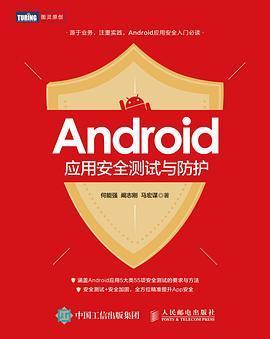 Android应用安全测试与防护