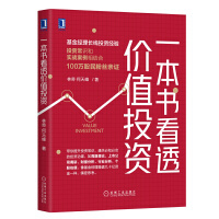 一本书看透价值投资
