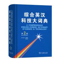 綜合英漢科技大詞典(第2版)