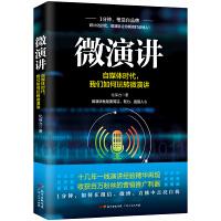 微演讲PDF下载