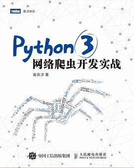 Python 3网络爬虫开发实战PDF下载