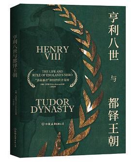 亨利八世與都鐸王朝