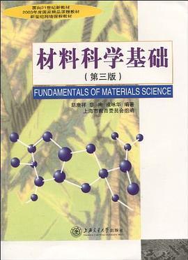 材料科学基础