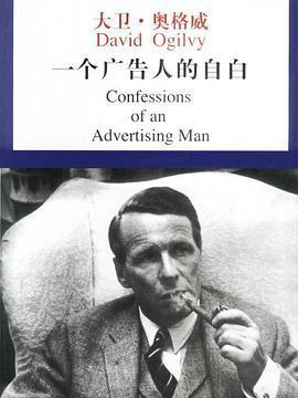 一个广告人的自白