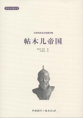 帖木儿帝国PDF下载