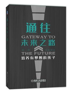 通往未来之路PDF下载