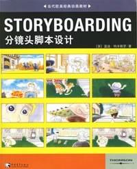 STORYBOARDING分镜头脚本设计PDF下载