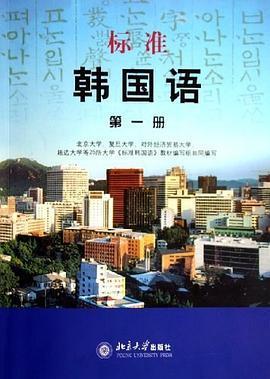 标准韩国语(第一册)PDF下载