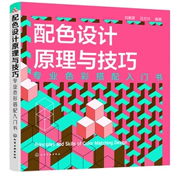 配色设计原理与技巧PDF下载