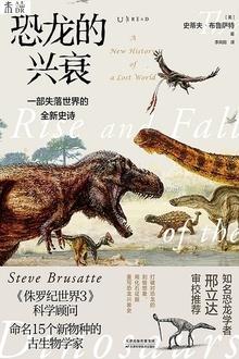 恐龙的兴衰