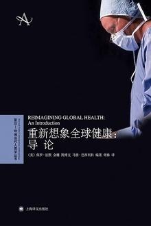 重新想象全球健康:导论PDF下载