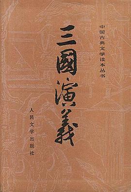 三国演义(全二册)TXT全集下载