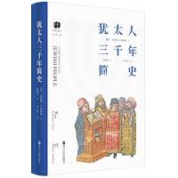 犹太人三千年简史PDF下载