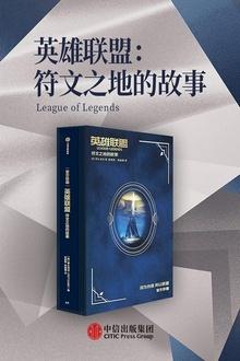 英雄联盟:符文之地的故事PDF下载