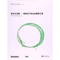 商业生态圈PDF下载