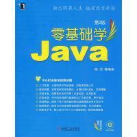 零基础学Java 第2版PDF下载