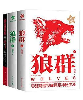 狼群(全集)PDF下载