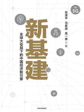 新基建PDF下载