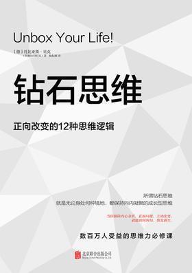 钻石思维PDF下载