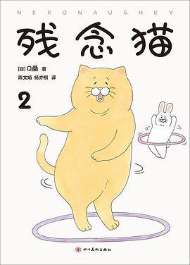 残念猫2PDF下载