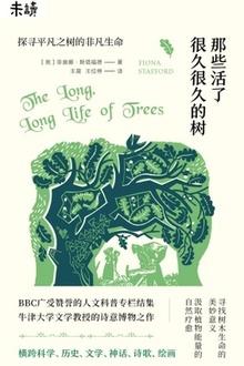 那些活了很久很久的树