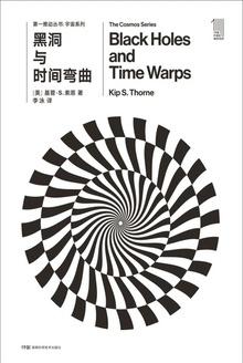 宇宙系列:黑洞与时间弯曲