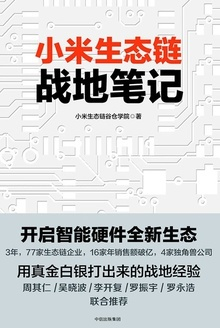 小米生态链战地笔记PDF下载