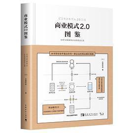 商業模式2.0圖鑒