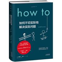 How to:如何不切实际地解决实际问题PDF下载