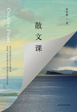 散文课PDF下载