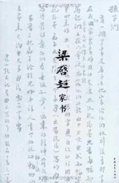 梁启超家书PDF下载