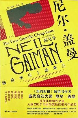 尼尔·盖曼随笔集