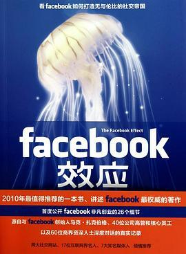 Facebook效应PDF下载