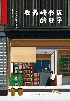 在森崎书店的日子PDF下载
