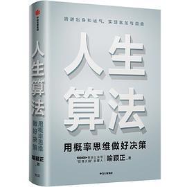 人生算法PDF下载