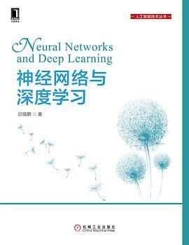 神经网络与深度学习PDF下载