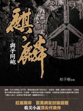 麒麟之与子同袍PDF下载