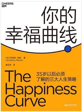 你的幸福曲线PDF下载