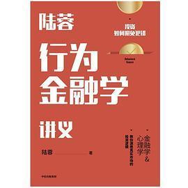 陆蓉行为金融学讲义PDF下载