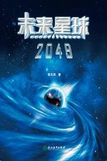 未来星球2049PDF下载