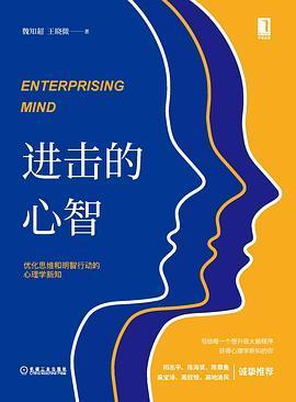 进击的心智:优化思维和明智行动的心理学新知PDF下载