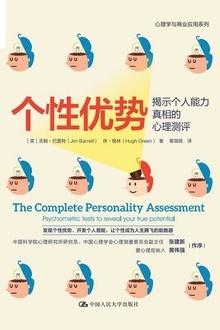 个性优势PDF下载