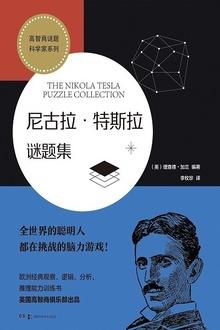 尼古拉·特斯拉谜题集PDF下载