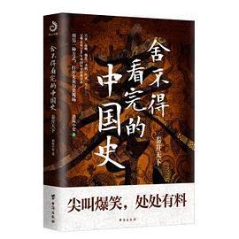 舍不得看完的中国史PDF下载