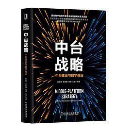 中台战略:中台建设与数字商业PDF下载