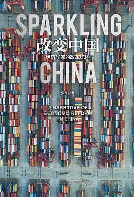 改变中国PDF下载
