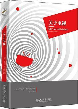 关于电视PDF下载